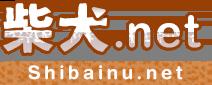 柴犬.net